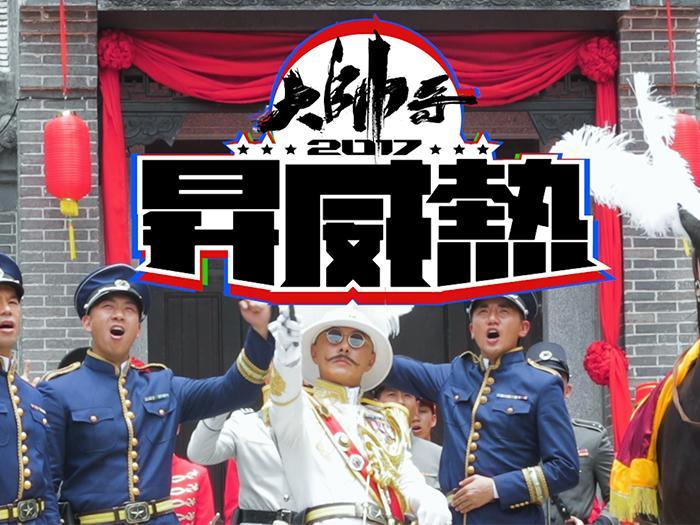 【昇威熱】feat.昇威帥死人樂團