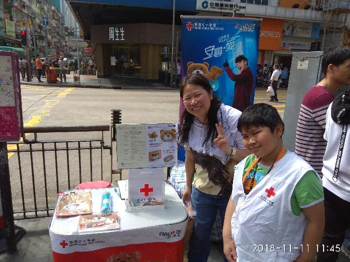 請支持香港紅十字會
