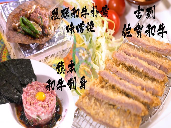 漢師傅_飛驒和牛朴葉味噌燒+熊本和牛刺身+ 吉列佐賀和牛