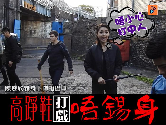 陳庭欣高踭鞋打戲【兄弟】花絮!