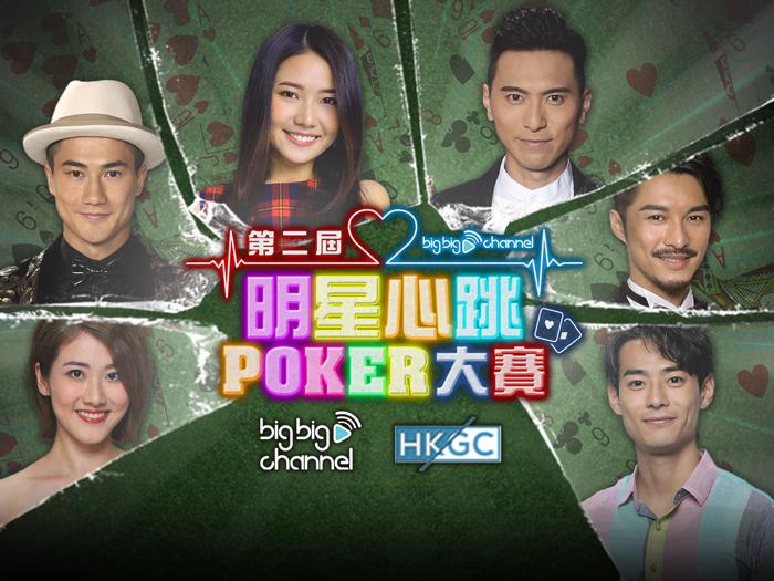 第二屆明星心跳Poker大賽 #2