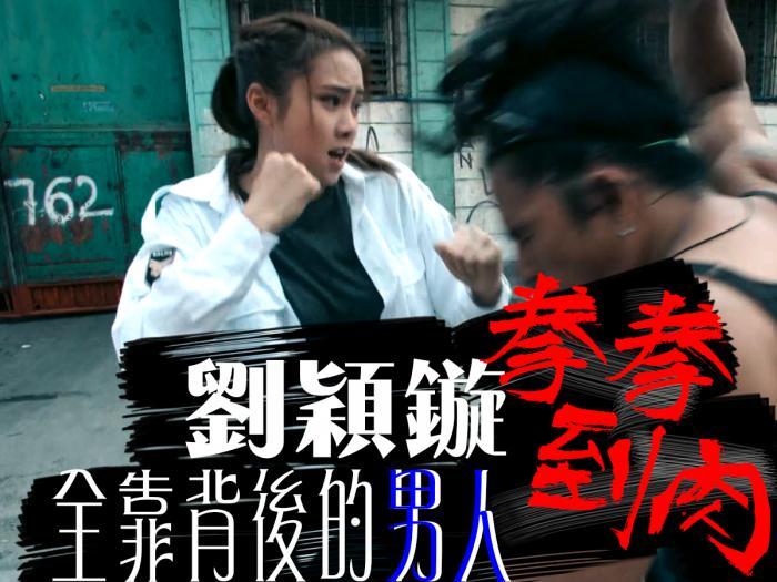 劉穎鏇拳拳到肉 全靠背後的男人!!