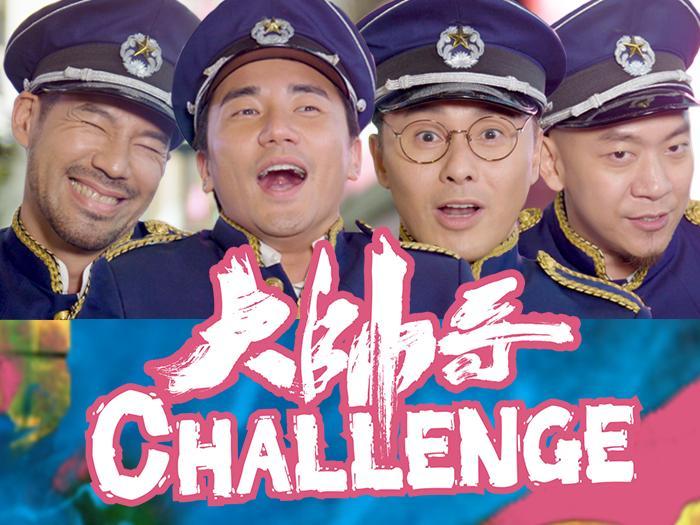 軍官挑戰大帥哥challenge!