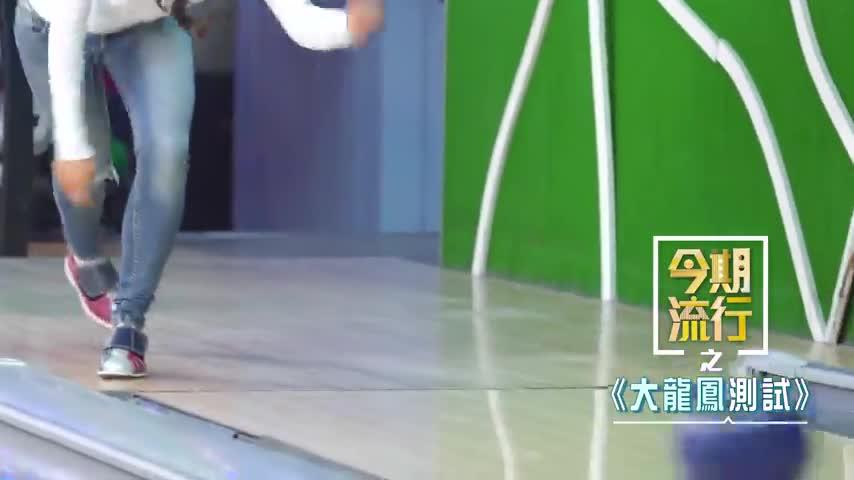《今期流行》大龍鳳試風筒