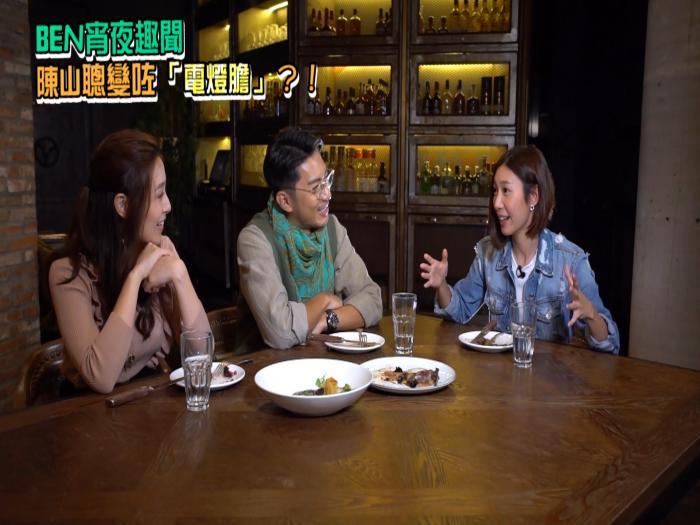 Ben宵夜趣聞 陳山聰變咗「電燈膽」?