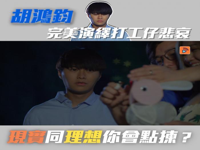 【救妻同學會】胡鴻鈞完美演繹打工仔悲哀