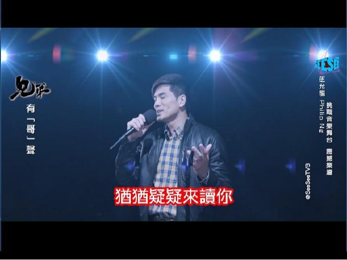 See See TVB呈獻︰兄弟「哥」聲!