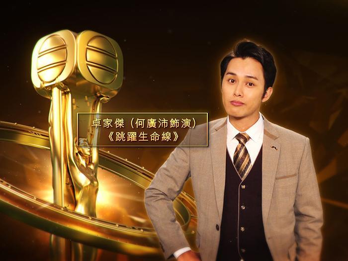 候選最受歡迎電視男角色拉票(二)