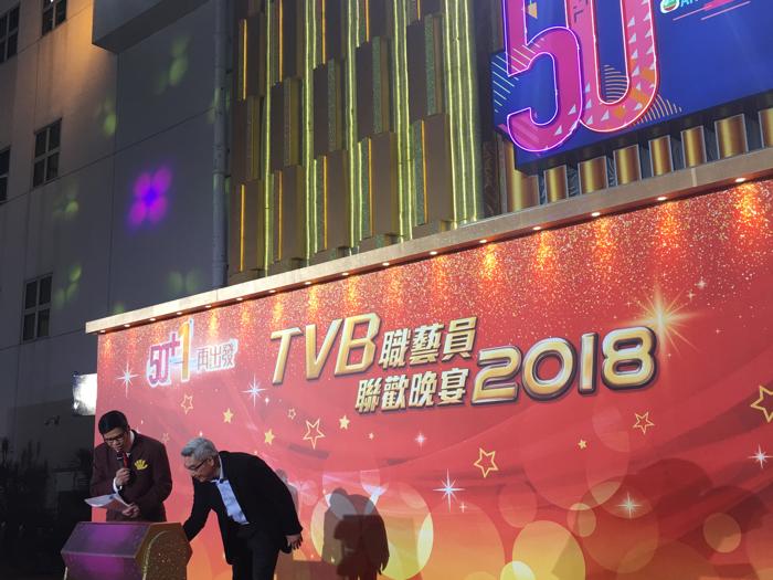TVB聯歡晚宴抽獎抽啲乜? Part 2