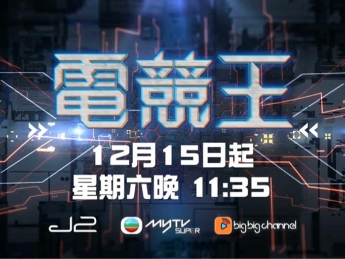 電競王 12月15日晚 11:35 強勢空降J2