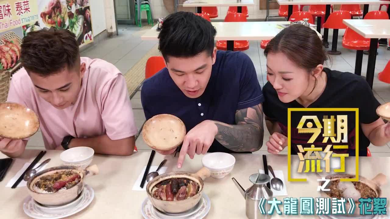 《今期流行》大龍鳯測試要煲燶飯?