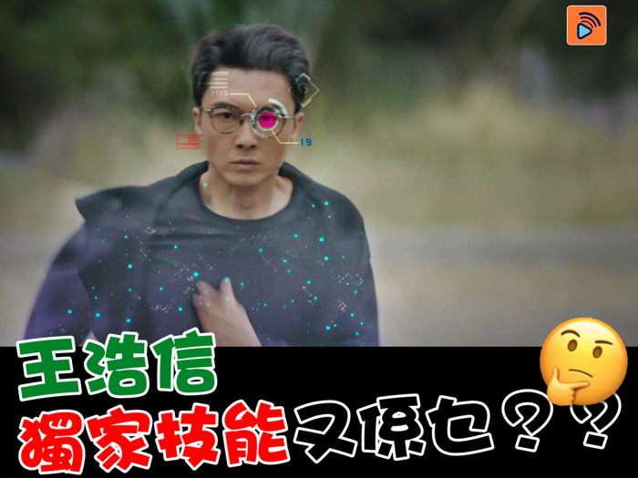 王浩信獨家技能係乜?