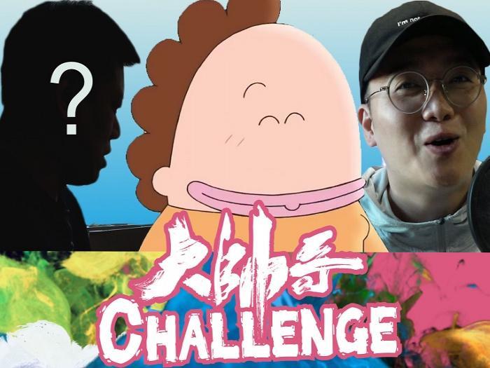配音員戰大帥哥Challenge