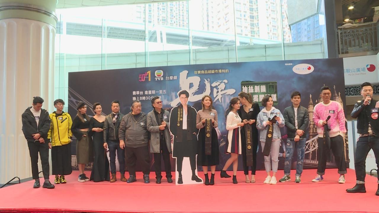 眾演員為劇集兄弟宣傳 楊明伍允龍等重演MV場面