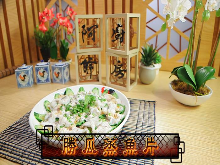 阿爺廚房_勝瓜蒸魚片