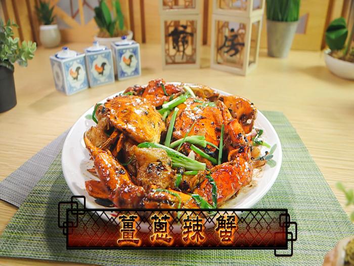 阿爺廚房_薑蔥辣蟹