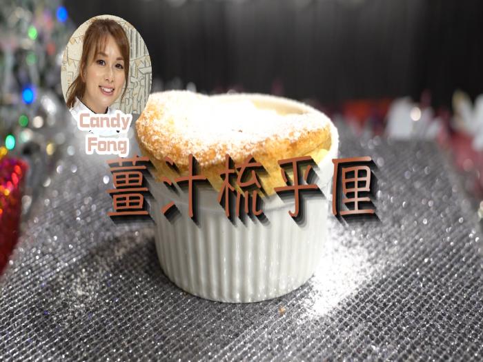 Candy Fong_薑汁梳乎厘