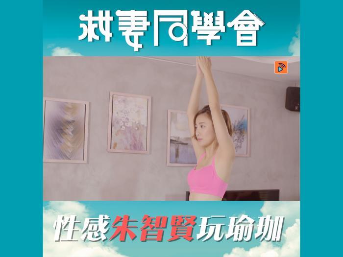 【救妻同學會】女神朱智賢玩瑜珈派福利呀!!