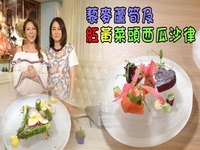 鍾皓晴 Shanice_藜麥蘆筍及紅黃菜頭西瓜沙律(陳淑蘭)