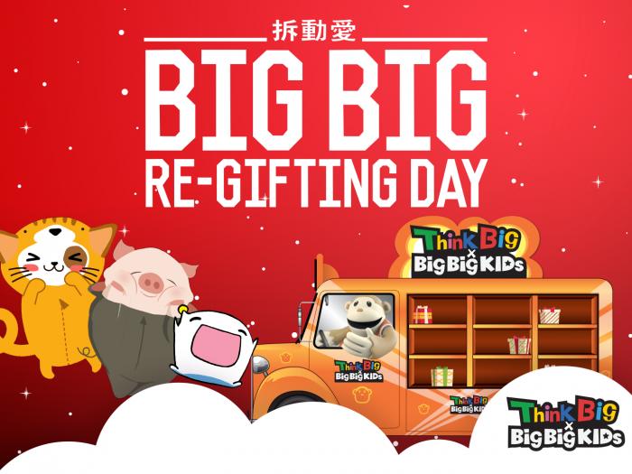 Think Big x Big Big Kids呈獻 【拆動愛 Big Big Re-Gifting Day】宣傳片