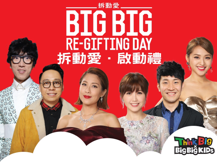[拆動愛Big Big Re-Gifting Day] 啟動禮!