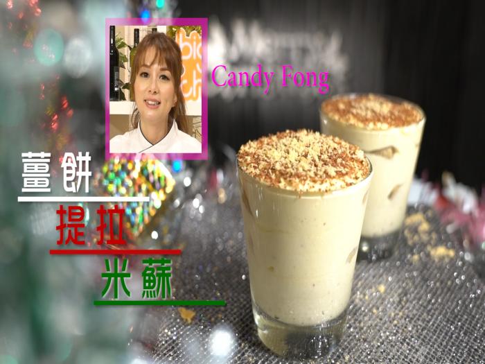Candy Fong_薑餅提拉米蘇