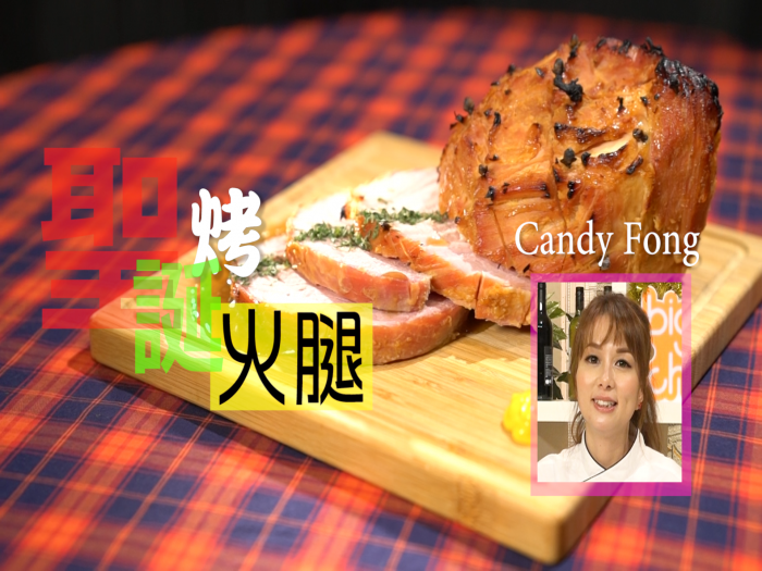 Candy Fong_烤聖誕火腿