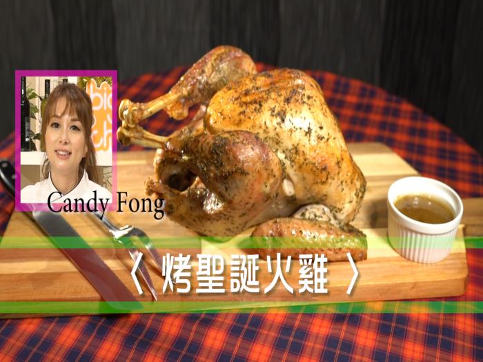 Candy Fong_烤聖誕火雞
