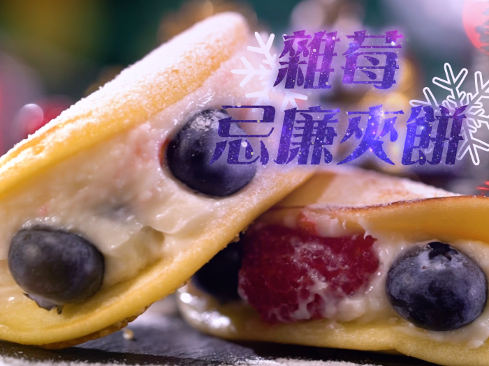 Candy Li_雜莓忌廉夾餅