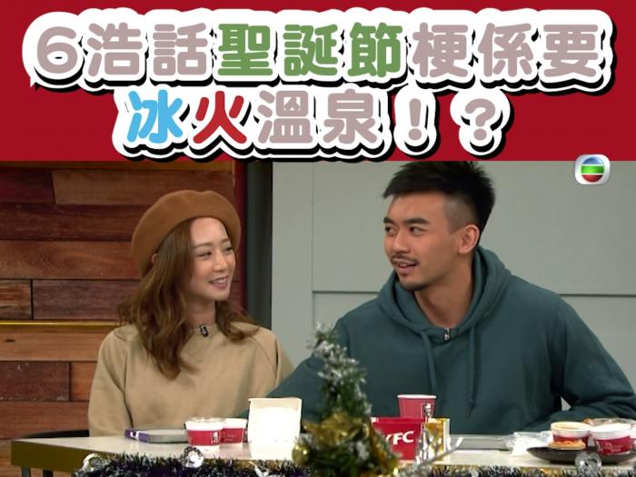 6浩話聖誕節梗係要冰火溫泉!?