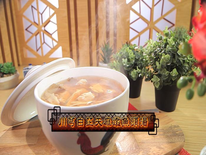 阿爺廚房_川芎白芷天麻燉魚頭湯