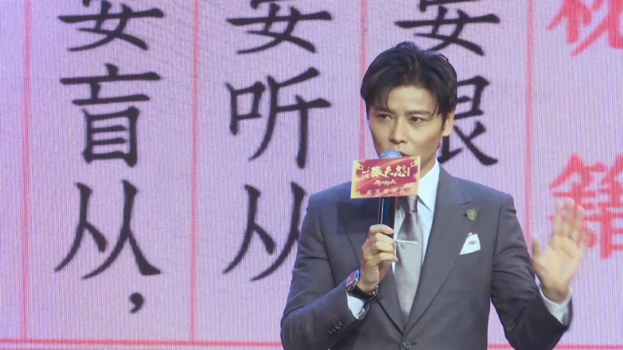 (國語)動作新戲北京舉行首映禮 張晉現場展身手