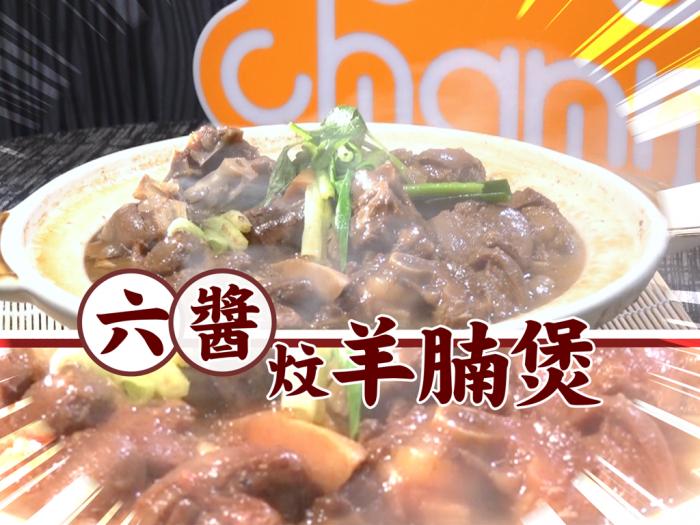 肥仔(馮嘉橋)_六醬炆羊腩煲
