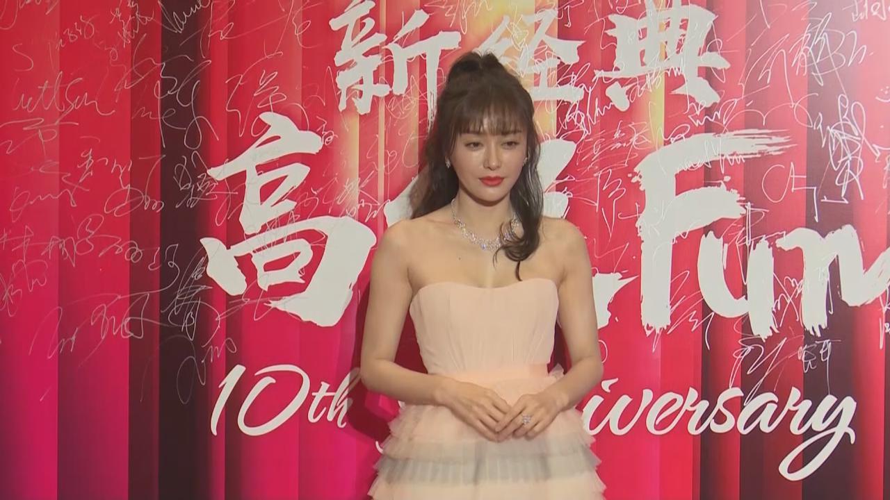 眾星北京出席時尚派對 董潔喜見新劇傳遞正能量