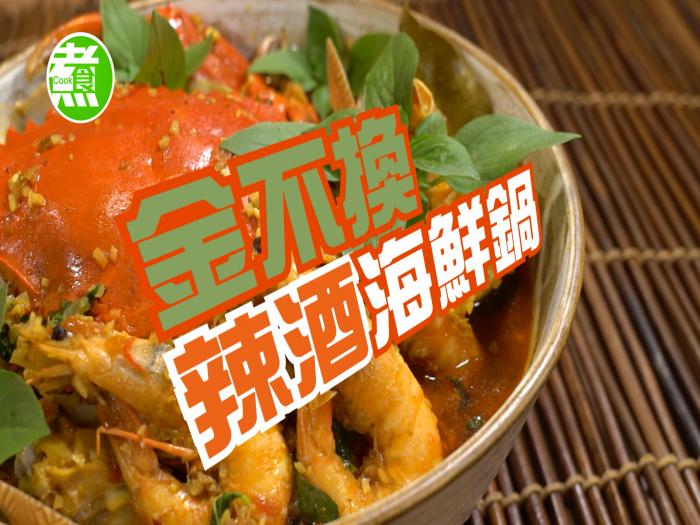 Jacky Yu余健志_金不換辣酒海鮮鍋