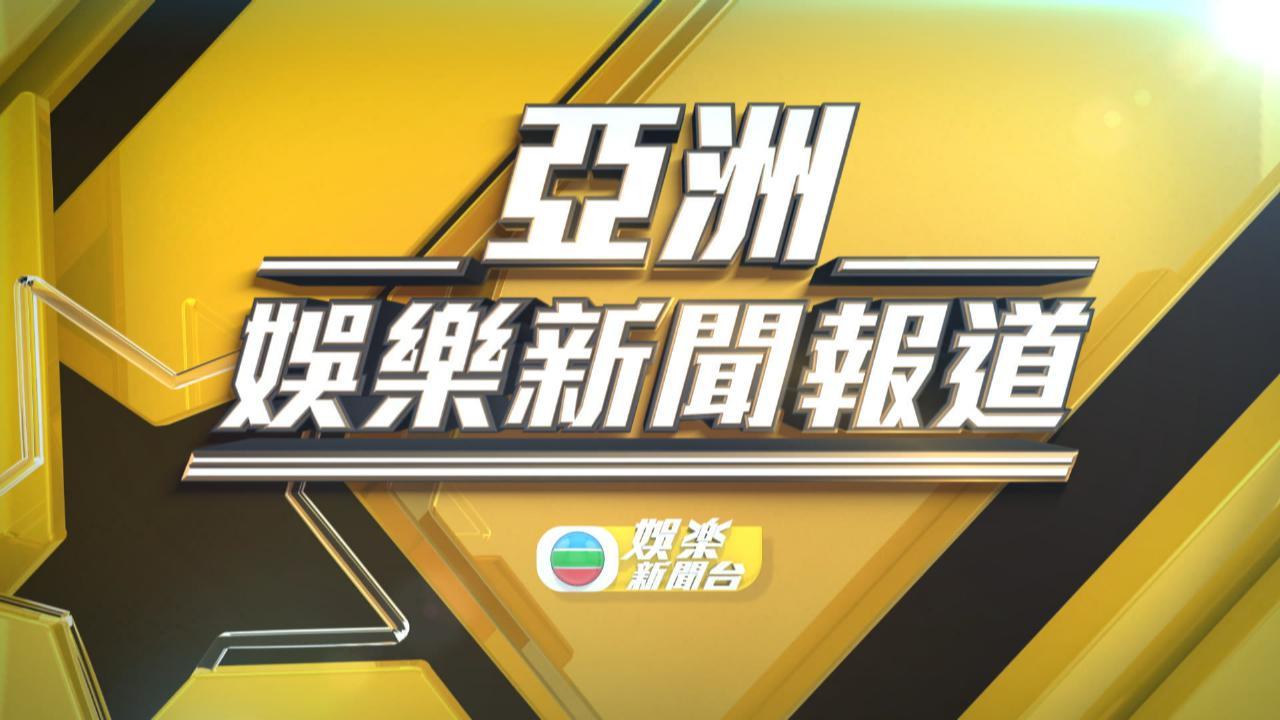 (國語)亞洲娛樂新聞報道 12月27日 第二節