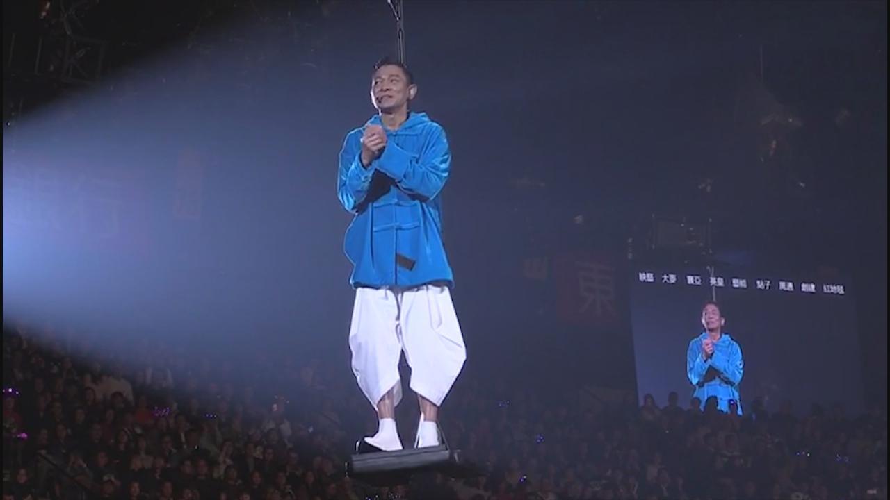 第14場個唱突失聲腰斬 劉德華躹躬向歌迷致歉