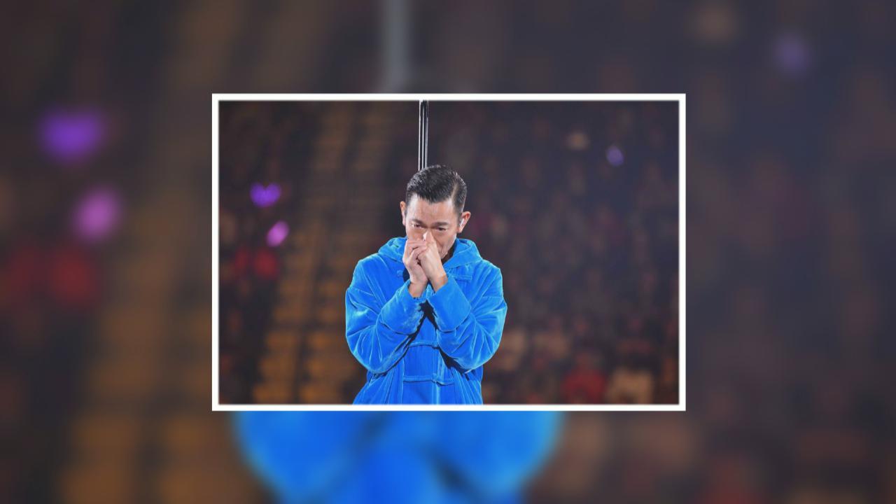 劉德華取消演唱會聲明