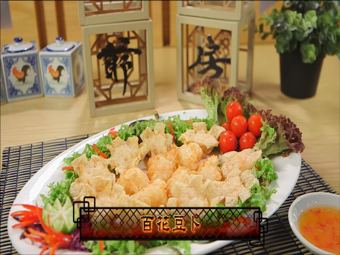 阿爺廚房_百花豆卜