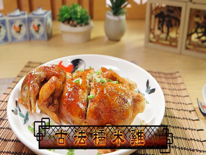 阿爺廚房_古法燸米雞