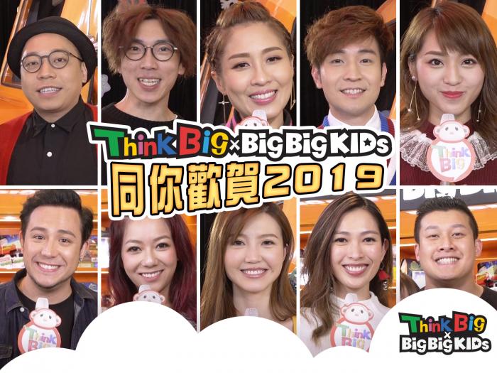 Think Big x Big Big KIDS 同你歡賀2019