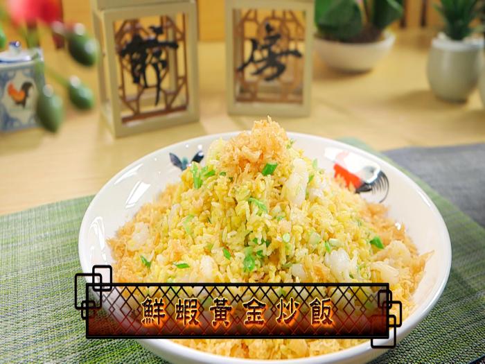 阿爺廚房_鮮蝦黃金炒飯