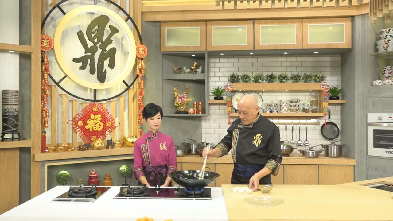 阿爺廚房教煮賀年菜 李家鼎譚玉瑛分享特色菜餚