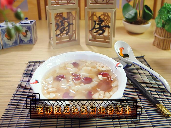 阿爺廚房_花膠陳皮紅棗南北杏糖水