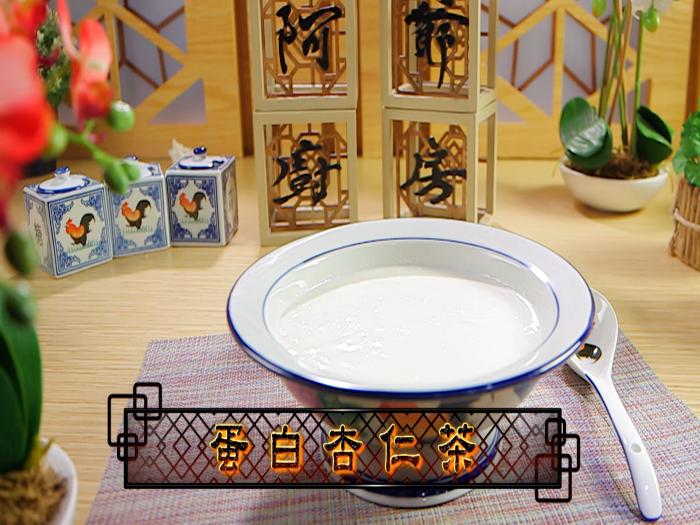 阿爺廚房_蛋白杏仁茶