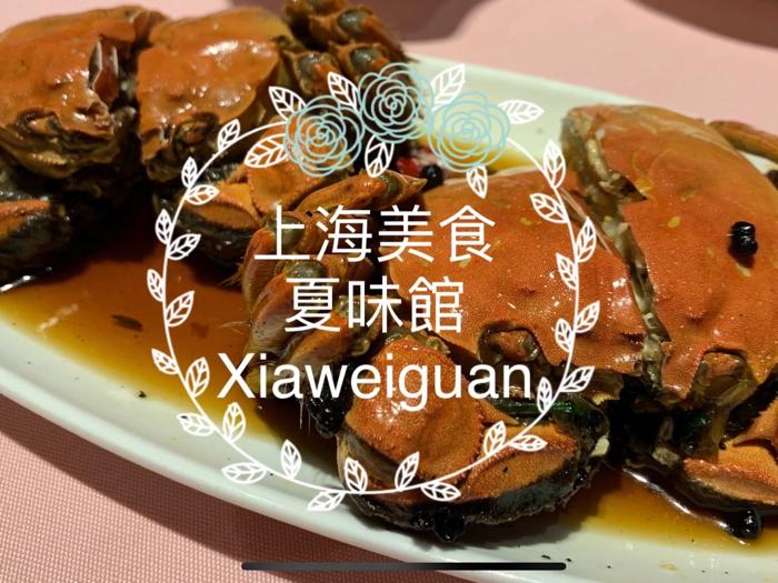 上海夏味館