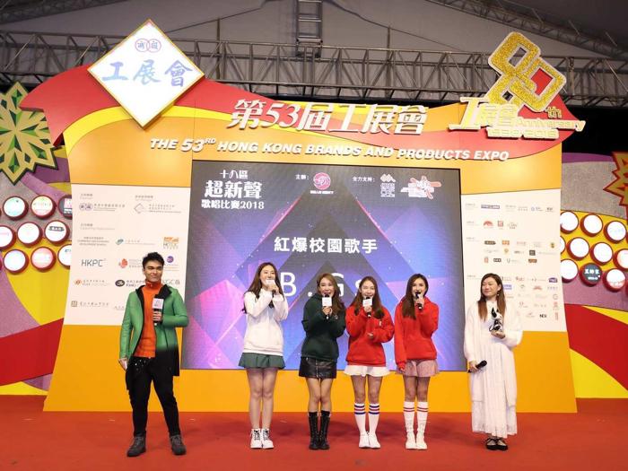 B.G-第53屆工展會18區超新聲歌唱比賽2018
