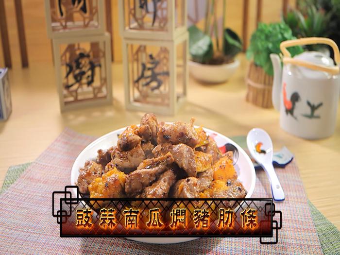 阿爺廚房_豉蒜南瓜燜豬肋條