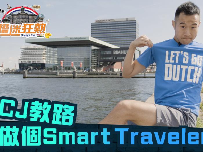 CJ教路:做個Smart Traveler