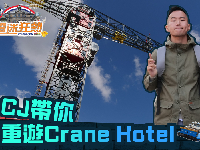 CJ帶你重遊Crane Hotel